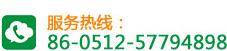 全国服务热线:86-0512-57794898